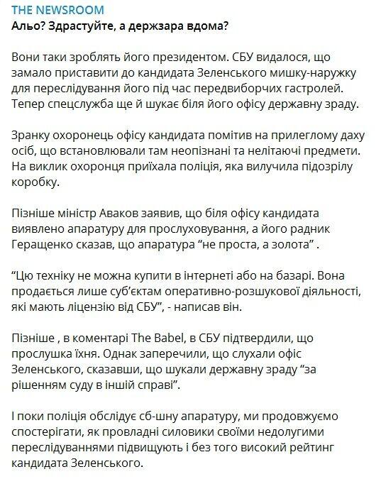 """""""СБУ хоче зробити Зеленського президентом"""": кому вигідний скандал з прослуховуванням"""