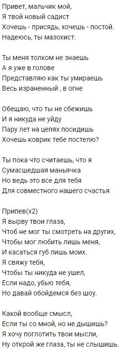 """Я вирву твої очі: текст пісні nmilova """"Садистка"""""""