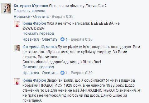 София Семчишин: как дочь Фарион попала в скандал, фото
