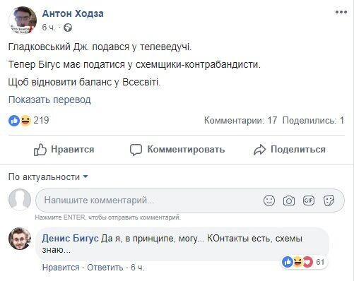 """Гладковський став відеоблогером і """"наїхав"""" на Бігус: соцмережі вибухнули потоком сміху"""
