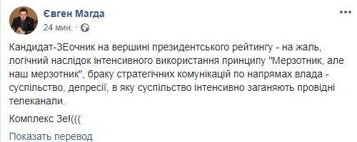 """""""Наш мерзотник"""": експерт пояснив феномен Зеленського"""
