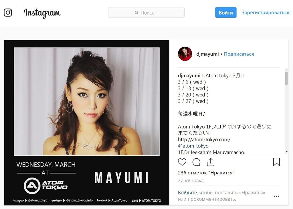 Маюми Кай: какое последнее фото в Инстаграм поместила жена Кита Флинта