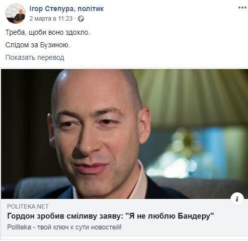Игорь Степура: кто он и почему Гордон собрался вырвать ему кадык, фото, видео