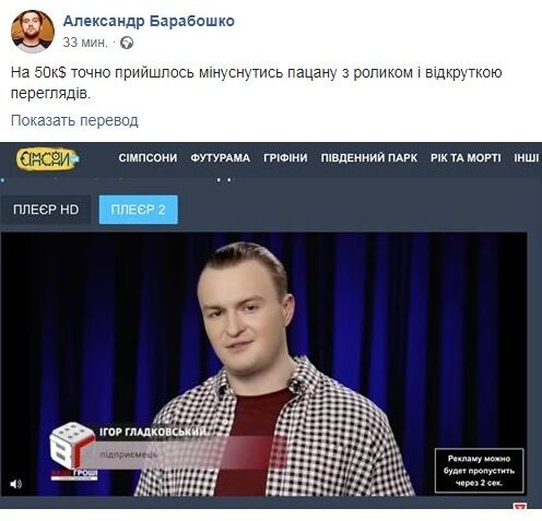 Ігор Гладковський: скільки він витратив на своє гучне відео