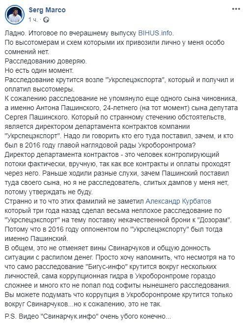 Скандал з Гладковським: в справі може спливти гучне прізвище сина впливового депутата