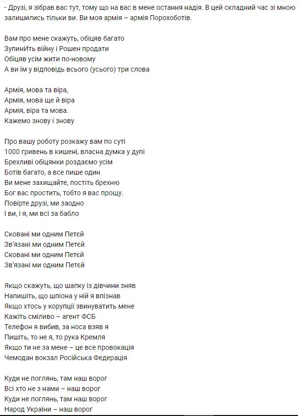 """""""Свое мнение в жопе"""": для Порошенко и его слуг написали гимн, текст, видео"""