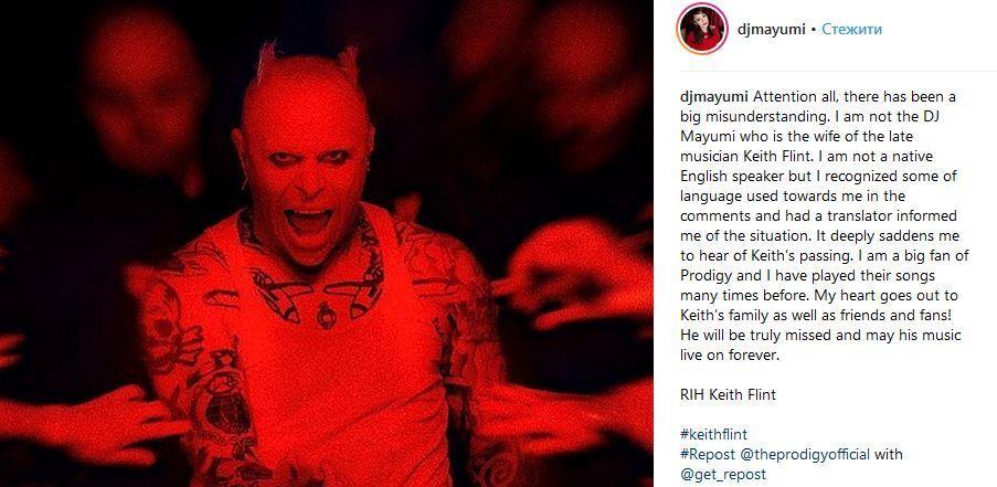 Маюмі Кай: як дівчину атакували через смерть Кіта Флінта і помилилися