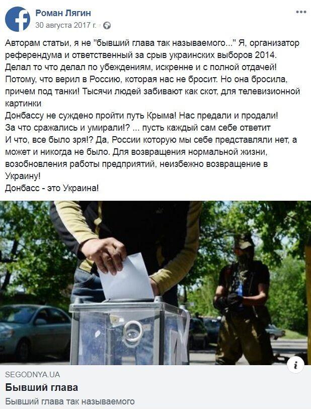 """Роман Лягін здався Україні? Хто він, як працював на """"ДНР"""" і що про це відомо"""