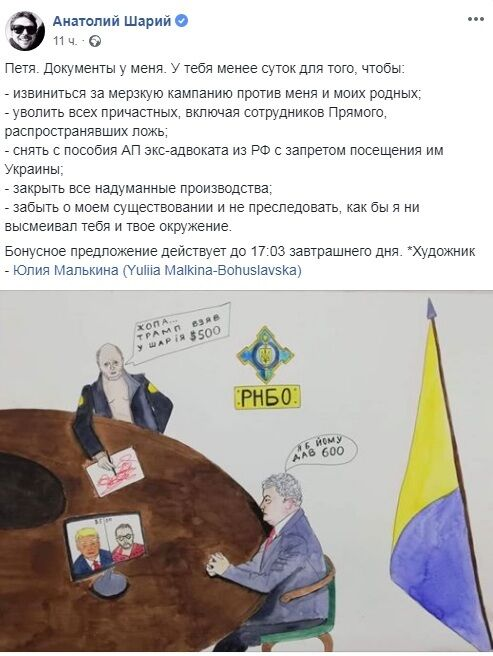 Громкий ультиматум Порошенко от Шария: журналист сделал заявление о компромате