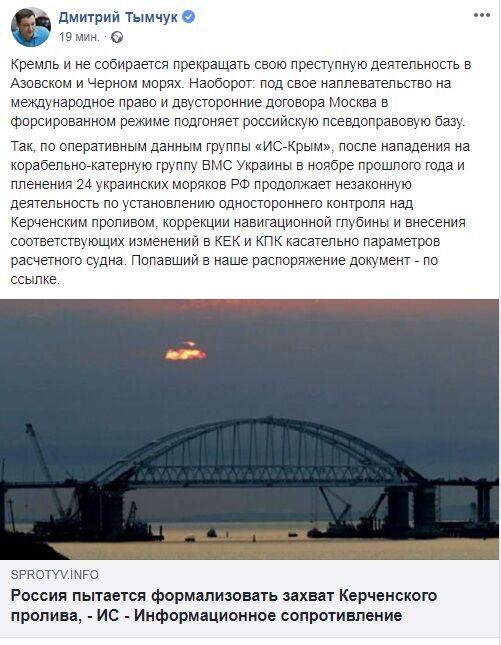 Кремль готовит новую провокацию в акватории Черного и Азовского морей: Тымчук рассказал подробности