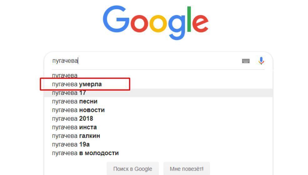 """Почему """"Пугачева умерла"""" взлетело в трендах"""