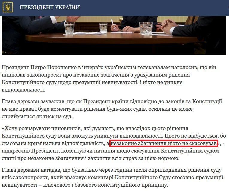 """Порошенко официально успокоил чиновников: """"Незаконное обогащение никто не отменял"""""""