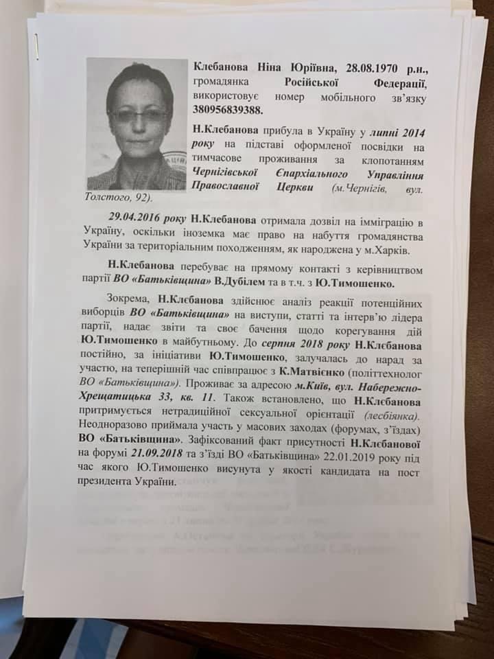 Ніна Клебанова: хто вона, її фото, і як потрапила в скандал з Тимошенком і Дубілем