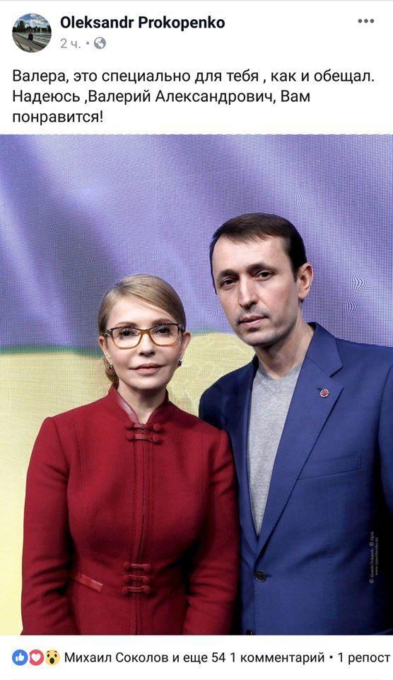Юлія Тимошенко та Валерій Дубіль