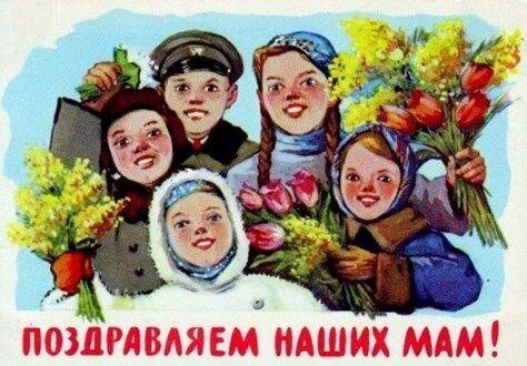 8 Марта - старые открытки СССР для поздравления