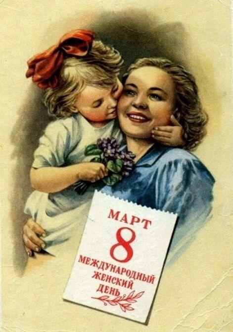 8 Березня - старі листівки СРСР для привітання