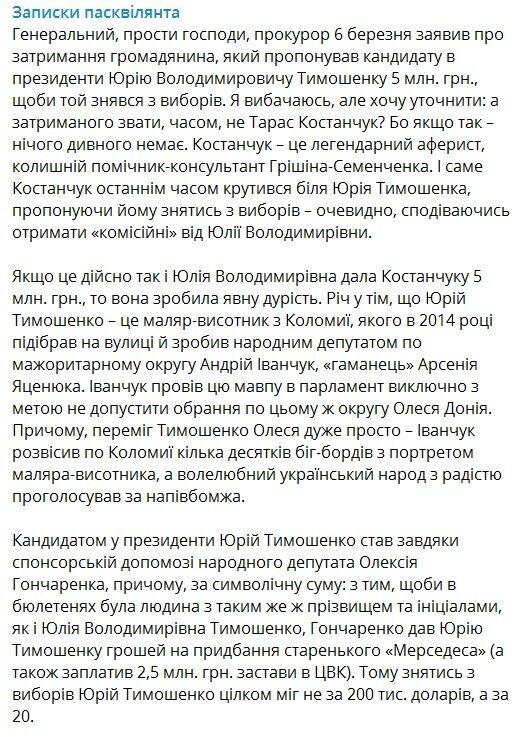 """Бывший """"регионал"""" из Одессы и человек Порошенко: стало известно, кто дал Тимошенко деньги на выборы"""