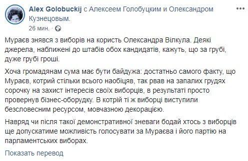 """""""Рвал рубашку, а ушел за грубыми деньгами"""": реакция Сети на отказ Мураева от президентских выборов"""