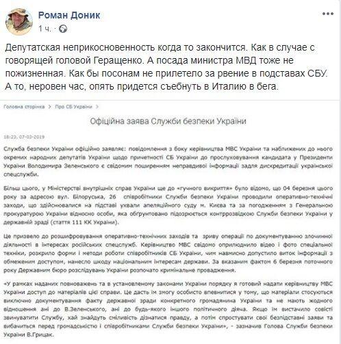 """""""Вам придется съе*нуть в Италию"""": Авакова и Геращенко жестко предупредили"""