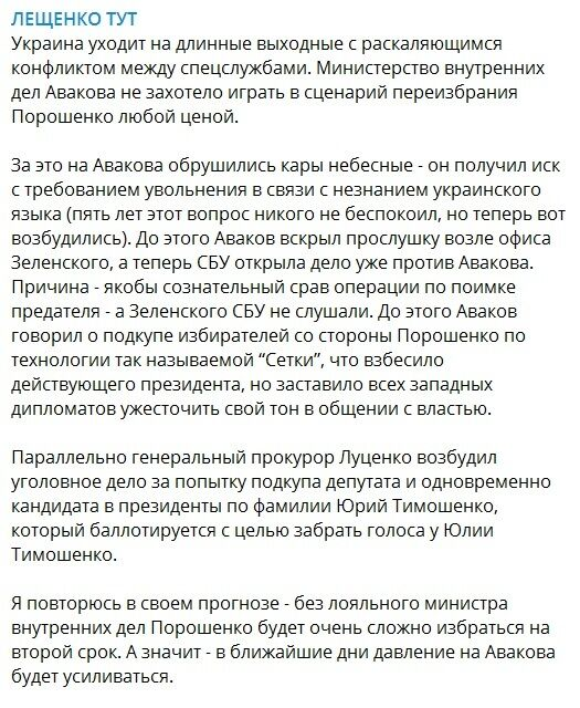 Война СБУ и МВД: Лещенко сделал прогноз о судьбе Авакова