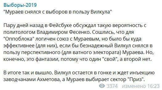 Думка Ахметова стала вирішальною: стало відомо, чому Мураєв знявся з виборів