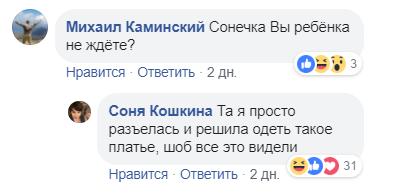 Соня Кошкіна вагітна: що про це відомо, фото