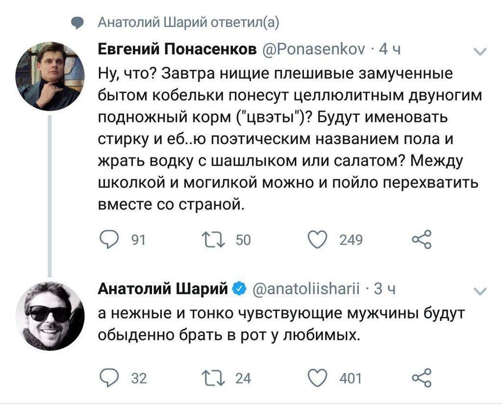 """""""Маестро VS Петушарій"""": Шарій і Понасенков видали перли на 8 Березня"""