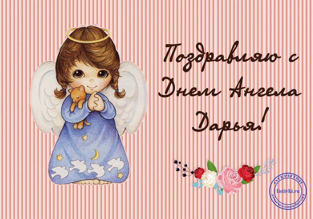 Поздравления с Днем ангела Дарьи 2019: картинки и стихи