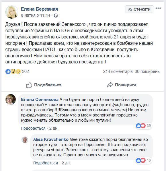 """Мережу підірвав пост """"Зеленський, НАТО, бомбардування!!!"""""""
