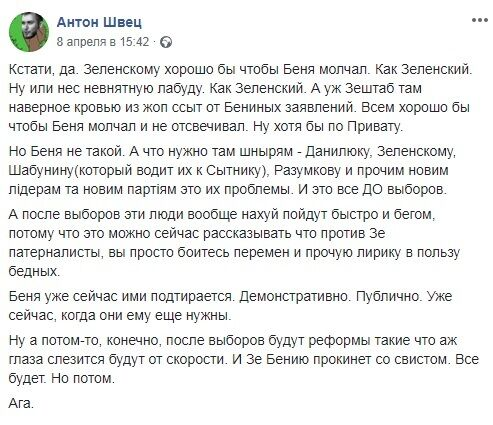 """""""Після виборів підуть нах*й"""": Коломойський жорстко розправиться з командою Зеленського, - журналіст"""