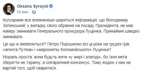 Луценко заподозрили в договоренностях с Зеленским