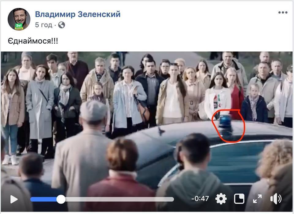 """""""Такие ведерки - они в России!!!"""" У Порошенко нашли след Путина в ролике Зеленского, в сети смеются"""