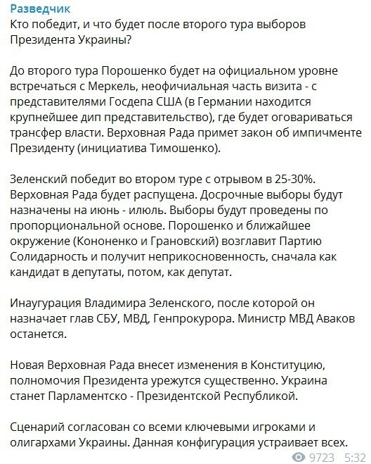 Розпуск Ради, Аваков на чолі МВС, роль Порошенка і олігархів: Зеленський переможе, але на нього чекає шокуючий сценарій