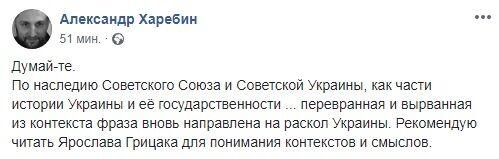 Александр Харебин: кто он, как попал в скандал с СССР и при чем здесь Зеленский