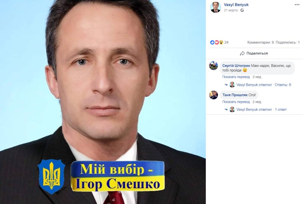 Петро Бенюк: як в його родині сперечалися через Порошенка