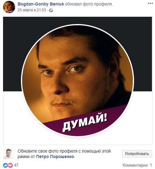 Петр Бенюк: как в его семье спорили из-за Порошенко