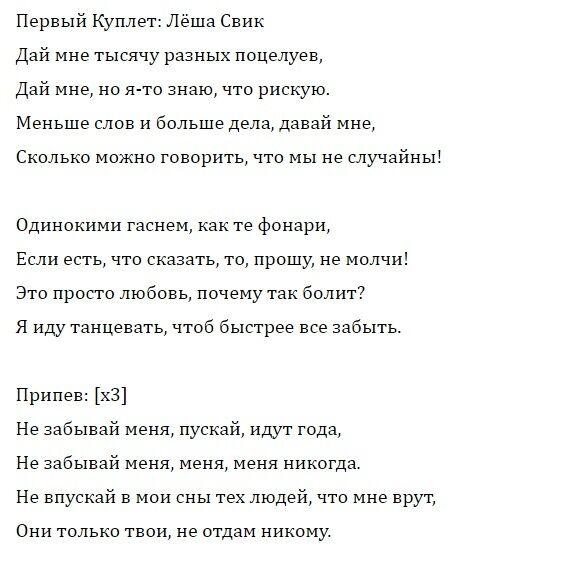 """Леша Свик: кто он, его фото и текст песни """"Не забывай меня"""""""
