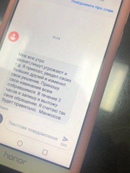 Что Денис Манжосов написал в СМС и почему сорвалась пресс-конференция