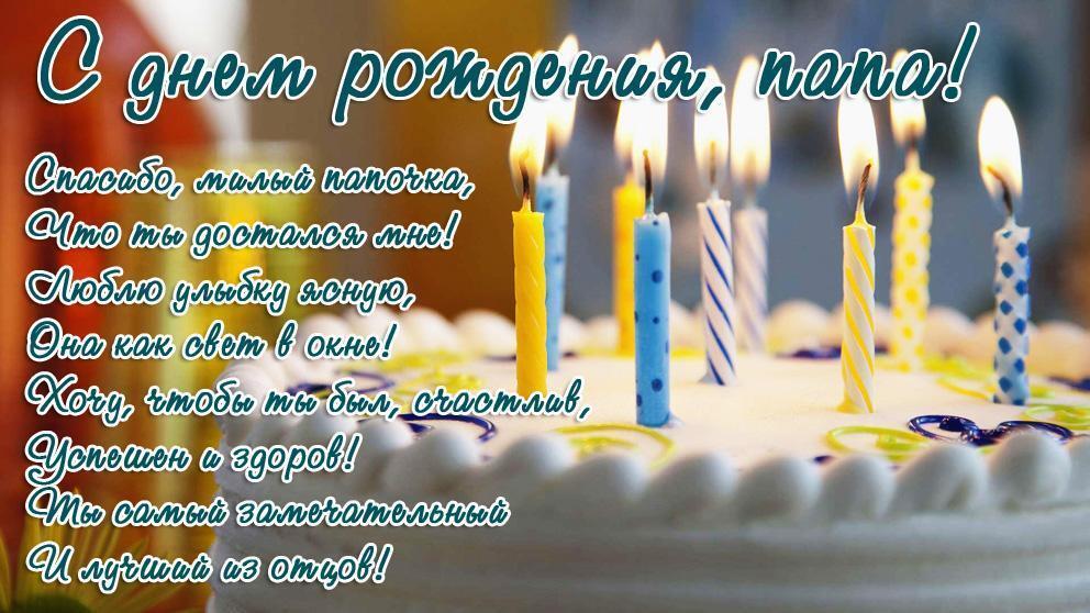 Поздравления папе с днем рождения: оригинальные картинки и стихи