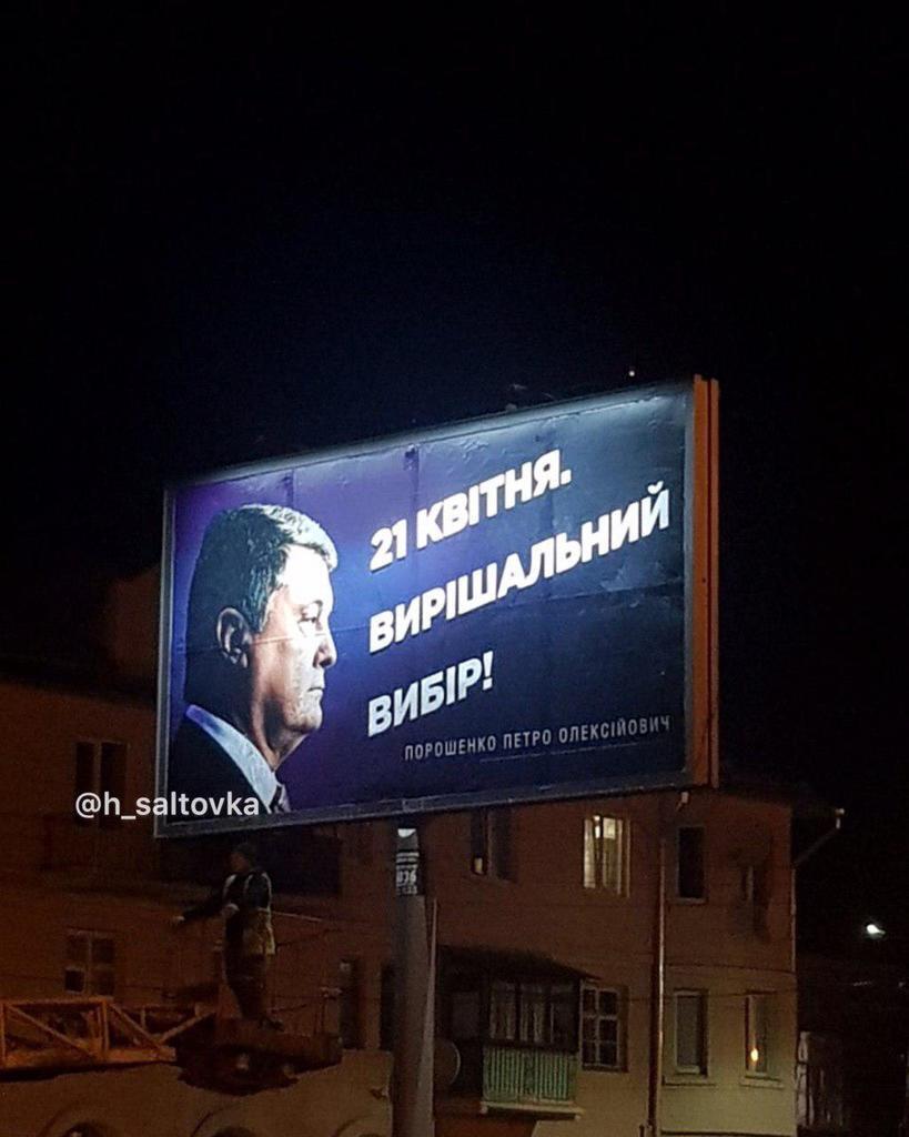 Ситуація з бордом Порошенка і Путіна стала ще смішнішою