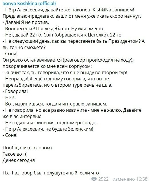 """""""Не будьте Зеленським!"""" Порошенко посварився з журналісткою"""