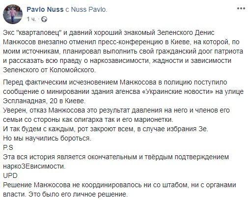 """""""Рот закроют всем"""": у Порошенко прокомментировали заявление Манжосова и назвали виновных"""