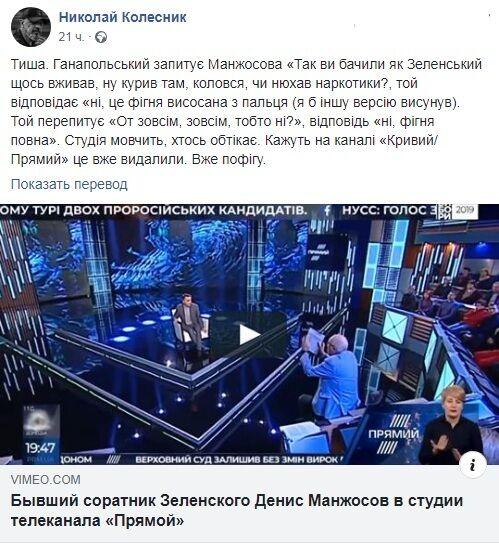 Зеленский - не наркоман: видео заявления Манжосова