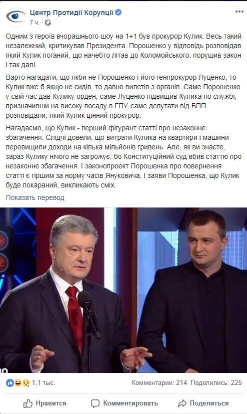 """Порошенко спас прокурора Кулика от тюрьмы и получил """"нож в спину"""""""