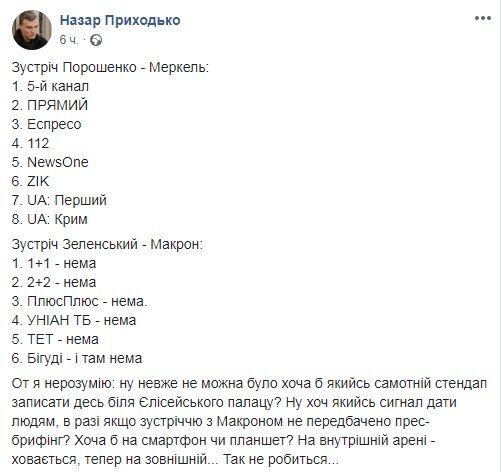 Каналы Коломойского неожиданно проигнорировали Зеленского: что об этом известно