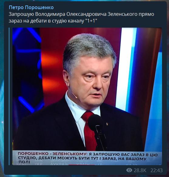 Коломойський ініціює суд проти Порошенка: що відомо
