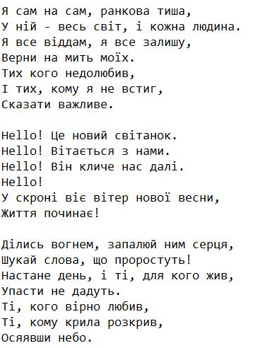 Hello: текст і переклад російською хіта Антитіла