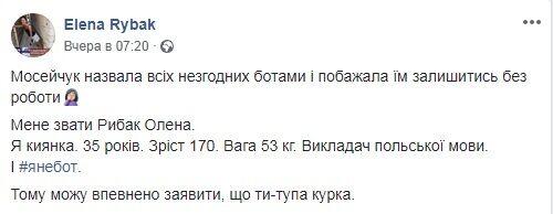 """""""Раша Тудей отдыхает"""": как сорвалась Наталья Мосейчук"""