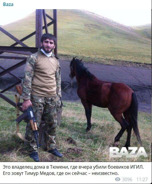 Тимур Медов: хто він, його фото, чи причетний до ІДІЛ і підготовки терактів в Тюмені