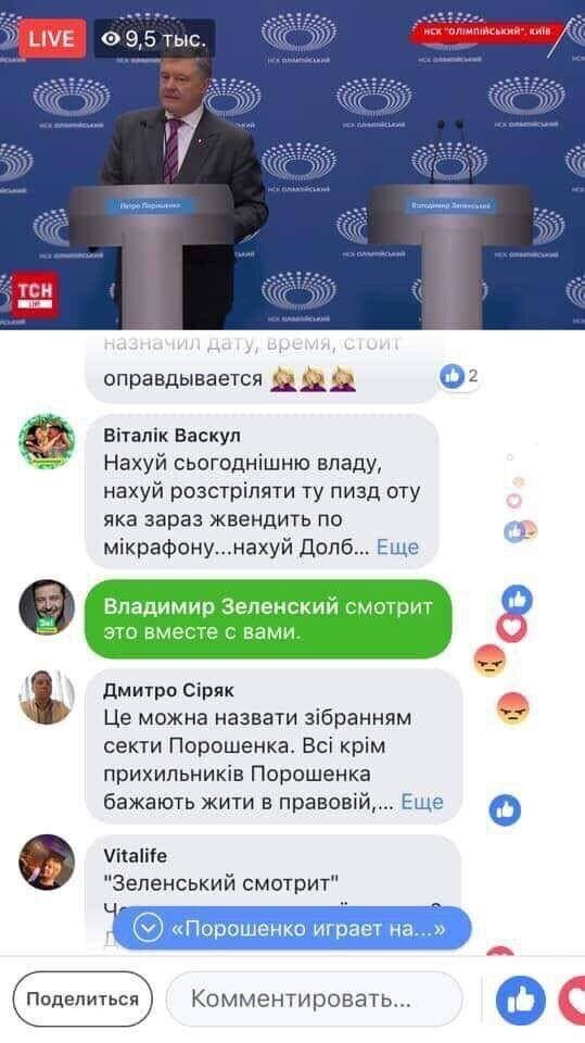 """Порошенко провів """"монодебати"""", Зеленський мовчки спостерігав"""